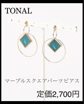 定価2700円 TONALトーナル【新品】マーブルスクエアパーツピアス