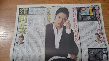 「窪田正孝」2017.7.30 日刊スポーツ 1枚