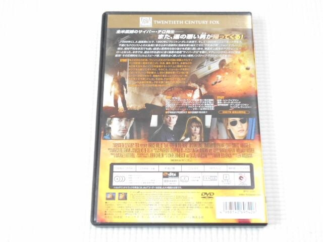 DVD★ダイ・ハード4.0 < CD/DVD/ビデオの
