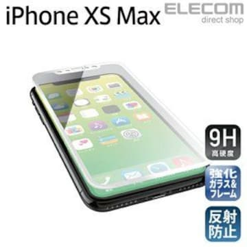 ★ELECOM iPhoneXSMaxフルカバーガラスフィルムPETフレーム
