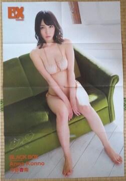「今野杏南」さんのサイン入り特大ビキニ水着両面ポスター