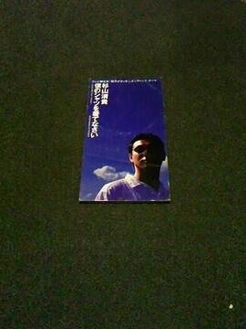 杉山清貴 僕のシャツを着てなさい廃盤94年8cmSCD