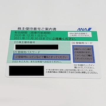 ANA 全日空 株主優待券 2021年11月末期限 1枚