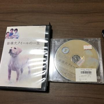 盲導犬クイールの一生 1巻レンタル落ちDVD1話〜3話 沢口靖子