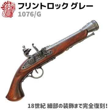 DENIX デニックス 1076/G フリントロック レプリカ 銃 モデルガン