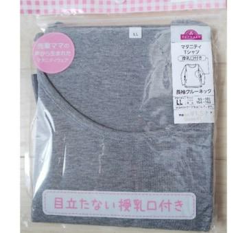 マタニティLL★マタニティ長袖Tシャツ★授乳服★新品★大きいサイズ