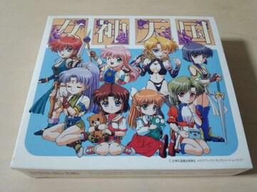 CD-BOX「女神天国」ラジオ講座第1〜3期ゼミナール★3巻セット