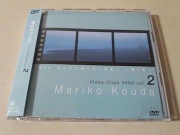國府田マリ子DVD「Video Clips2000 vol.2-第2章-」●
