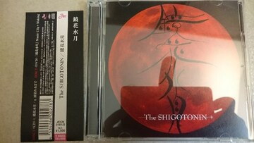 SHIGOTONIN「鏡花水月」初回DVD+帯付/仕事人 東山 V6 関ジャニ