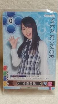 AKB48トレカ/ゲーム&コレクションVol.1/小森美果