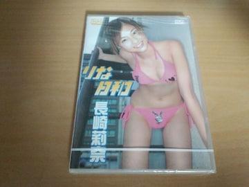 長崎莉奈DVD「りな日和」新品未開封●