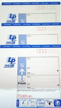 3枚 レターパック360 レターパックライト 送料込み