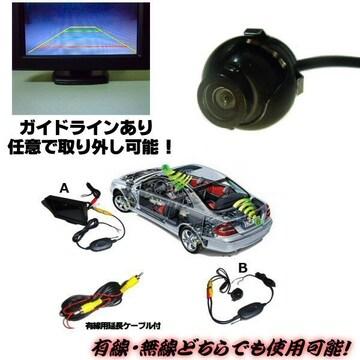 無線バックカメラ 埋め込み式/12v汎用小型CCDワイヤレス /首振り