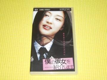 PSP★僕の彼女を紹介します UMD VIDEO