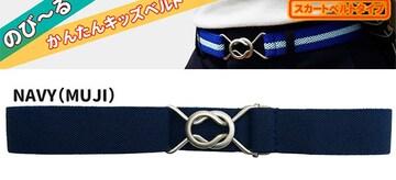 ♪M キッズ用 のびーる 簡単装着 かわいゴムベルト スカートベルト/無地NV
