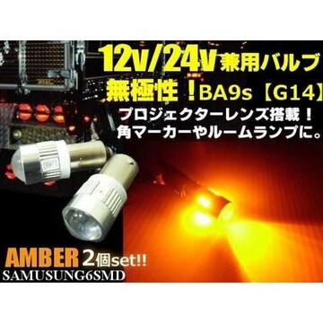 送料無料 BA9s G14型 橙 アンバー 6SMD LED 12v 24v 兼用 2個