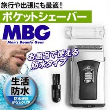 ★ポケットシェーバーMBG メンズシェーバー 小型 お風呂でOK