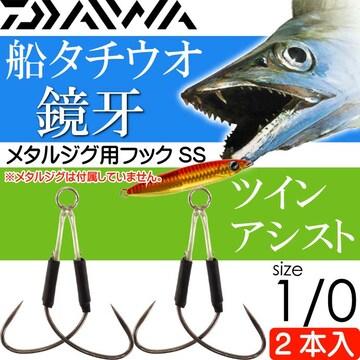 鏡牙フックSS 2本 ツインアシスト サイズ1/0 DAIWA ダイワ Ks141