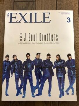 三代目表紙 月刊EXILE