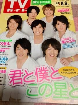 ★1冊/TVガイド 2008.5.31〜 関東版
