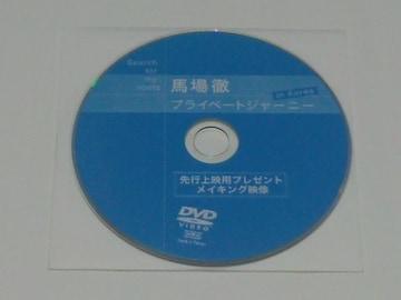 馬場徹/DVD/非売品/先行上映プレゼント/レア/俳優