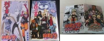 NARUTO ナルト 1-72巻 列の書、在の書、外伝 +a 全巻