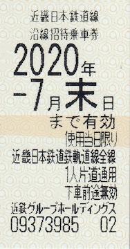 ■即決■近畿日本鉄道■沿線招待乗車券■2020.7末迄■