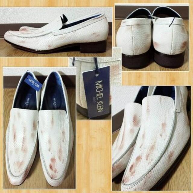 MICHEL KLEIN ミッシェルクラン メンズ 紳士 革靴 新品 ヘビ革 本革 < ブランドの