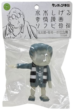 ★ゲゲゲの鬼太郎★サンガッツ本舗・鬼太郎・怪奇一番勝負篇・ソフビ