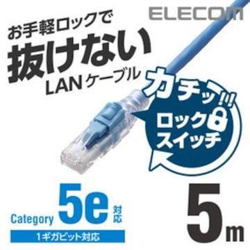 ★ELECOM Cat5E対応ロック付き LANケーブル ブルー 5.0m