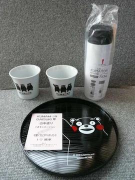 くまモン「山中塗り盆、ステンレスボトル、ペアカップセット」(75)