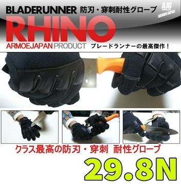 防刃手袋 ブレードランナー 穿刺 耐性 グローブ ライノー XL 29.8N 防刃 作業