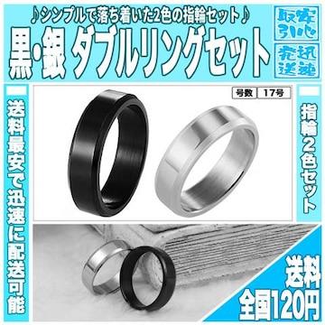 指輪セット♪ ツインライン 黒・銀 ペアリング  17号 送料120円