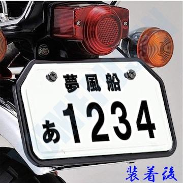 送料無料〇バイクテールのアクセントに 黒色 原付用ナンバープレートホルダー ブラック