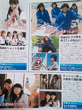 錦戸亮★2005年6/11〜6/24号★TV LIFE