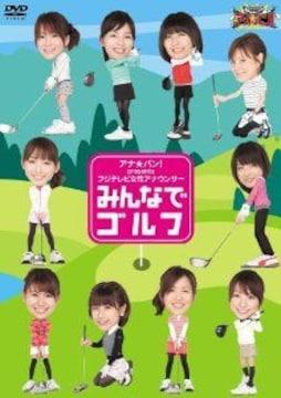■DVD『アナ★バン フジ女子アナ みんなでゴルフ』加藤綾子