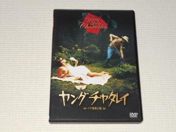 DVD★ヤングチャタレイ ヘア無修正版