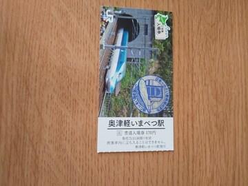 YS0628◆JR北海道わがまちご当地入場券奥津軽いまべつ駅