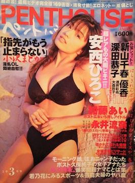 加藤あい・安西ひろこ・小沢まどか…【PENTHOUSE  JAPAN】1999年