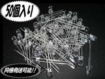 φ5mm砲弾型LED/電球色ウォームホワイト/50個セット/電子基板用