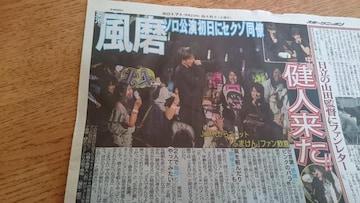 「菊池風磨」2017.8.5 スポーツニッポン 1枚