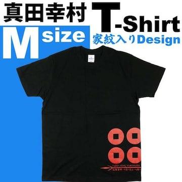 ゆゑん屋 戦国武将 真田幸村 家紋入りTシャツ黒M An185