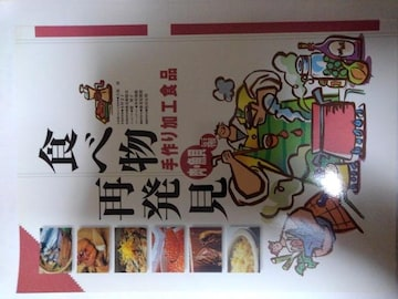 食べ物再発見・手作り加工食品・肉・魚介編☆美品☆