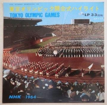 超貴重!東京オリンピック開会式が録音された貴重なソノシート
