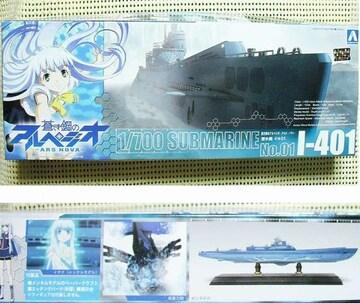 蒼き鋼のアルペジオ イ401 潜水艦 イオナ 1/700 プラモデル 新品