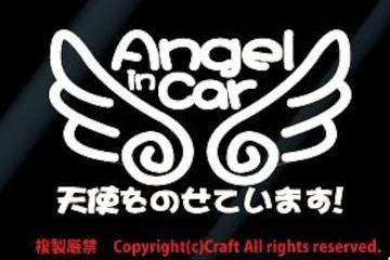 Angel in Car 天使をのせています!/ステッカー(eat/白)