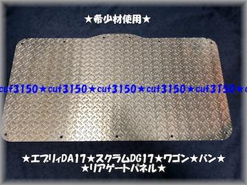 ●希少材使用★エブリィDA17★アルミリアバックドア内側パネル★