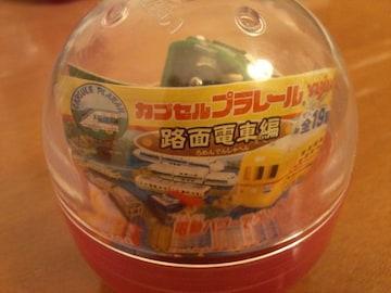 カプセルプラレール 江ノ電 500系 【路面電車編】 ★ユージン★