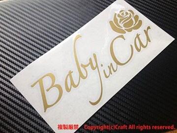 Baby in Car+Rose/ステッカー(金色・バラ薔薇ベビーインカー