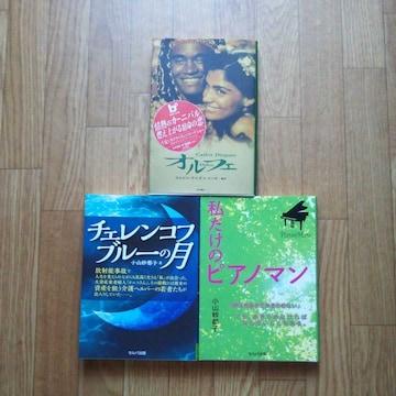 ☆オルフェ&チェレンコフブルーの月&私だけのピアノマンの3冊
